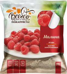 Raspberry Quick frozen (300g pack)