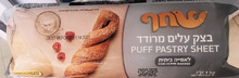 Puff Pastry Sheets (2.2 LBs pack)