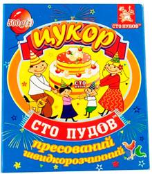 Sugar.Pressed Sugar Сто Пудов(500g)