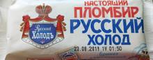 Русский холод, Classic Plombir (200g)