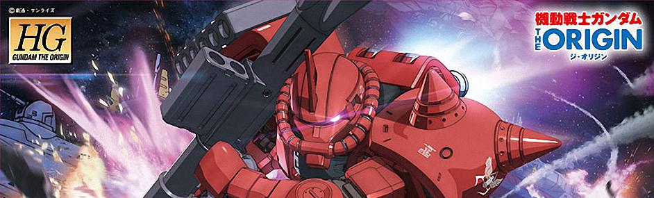 High Grade Gundam The Origin