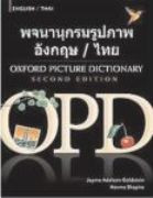 Oxford Picture Dictionary (Thai-English)