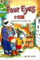 Pearl and Wagner: Four Eyes (Chinese_simplified-English)