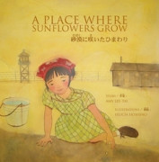 A Place Where Sunflowers Grow (Japanese-English)