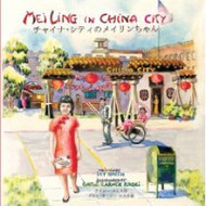 Mei Ling in China City (Japanese-English)