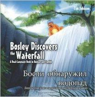 Bosley Discovers the Waterfall (Russian-English)