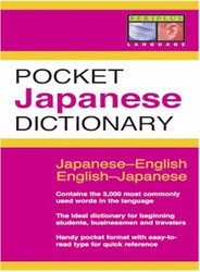 Pocket Japanese Dictionary (Japanese-English)