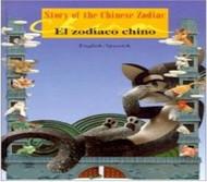 Story of the Chinese Zodiac (Hmong-English)