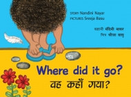 Where did it go (Kannada-English)
