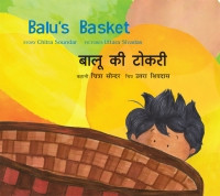 Balu's Basket (Bengali-English)