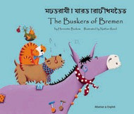 The Buskers of Bremen (Gujarati-English)