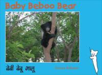 Baby Beboo Bear (Bengali-English)