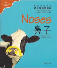 Noses & Mouths (Chinese_simplified-English)