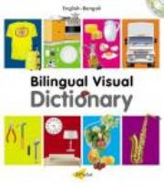 Milet Bilingual Visual Dictionary / Book & Interactive CD (Bengali-English)