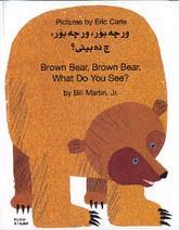Brown Bear, Brown Bear, What Do You See? (Farsi-English)