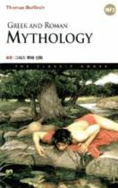 Greek and Roman Mythology (Korean-English)