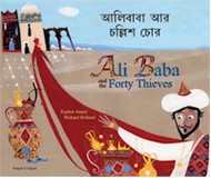 Ali Baba and the Forty Thieves (Arabic-English)