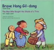 Brave Hong Gil-Dong / the Man Who Bought the Shade of a Tree (Korean-English)