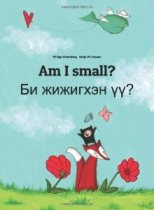 Am I small? (Mongolian -English)