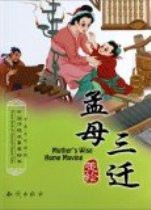 Mother's Wise Home Moving (Chinese_simplified-English)