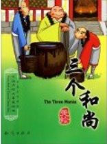 The Three Monks (Chinese_simplified-English)