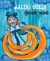 Jalebi Curls (Gujarati-English)