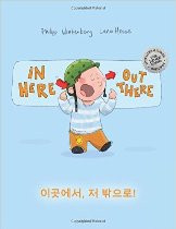 In Here, Out There! (Korean-English)