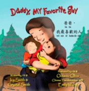 Daddy, My Favorite Guy  (Arabic-English)