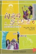A Shakespeare Story: King Lear & Julius Caesar (Chinese_simplified-English)
