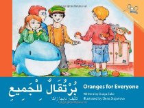 Oranges For Everyone (Arabic-English)