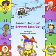 Brrmm! Let's Go! (Russian-English)