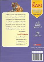 Al Kafi Scholastic Dictionary (Arabic-English)
