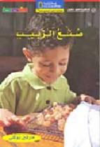 National Geographic: Level 5 - Making Raisins (Arabic-English)
