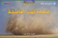 National Geographic: Level 15 - When a Storm Comes (Arabic-English)