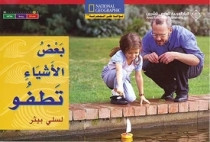 National Geographic: Level 3 - Some Things Float (Arabic-English)