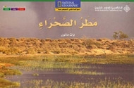 National Geographic: Level 17 - Desert Rain (Arabic-English)