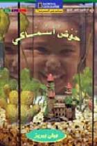 National Geographic: Level 13 - My Fish Tank (Arabic-English)