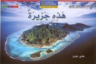 National Geographic: Level 3 - This Is an Island  (Arabic-English)