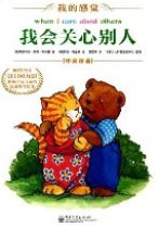 The Way I Feel: When I Care about Others (Chinese_simplified-English)