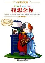 The Way I Feel: When I Miss You (Chinese_simplified-English)