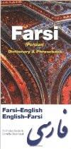 Farsi-English/English-Farsi Dictionary & Phrasebook (Farsi-English)