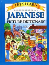 Let's Learn Japanese Picture Dictionary (Japanese-English)