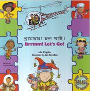 Brrmm! Let's Go! (Bengali-English)