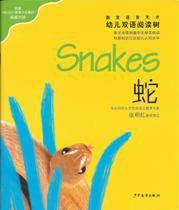 ish & Snakes (Chinese_simplified-English)