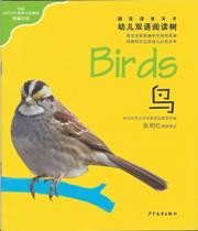 Frogs & Birds (Chinese_simplified-English)