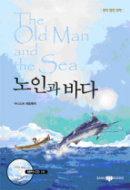 The Old Man and the Sea with CD (Korean-English)