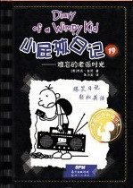 Diary of A Wimpy Kid Vol. 10 Part 1: Old School (Chinese_simplified-English)