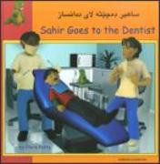 Sahir Goes to the Dentist (Kurdish-English)