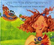 Goldilocks and the Three Bears (Yiddish-English)