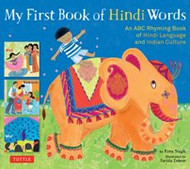 My First Book of Hindi Words: An ABC Rhyming Book of Hindi Language and Indian Culture (Hindi-English)